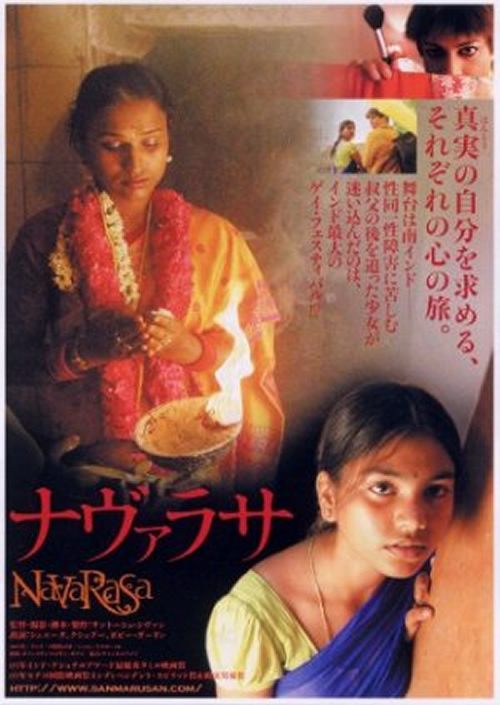 Navarasa (2005)