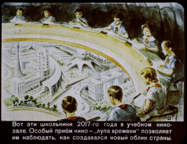 «В 2017 году»: советский диафильм о том, каким видели будущее 60 лет назад
