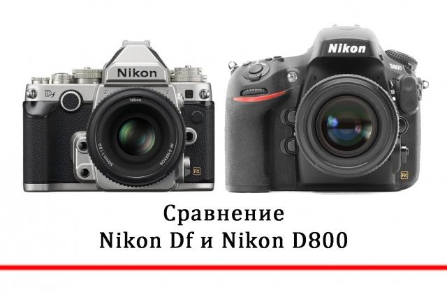 Таблица характеристик nikon d800 и nikon df