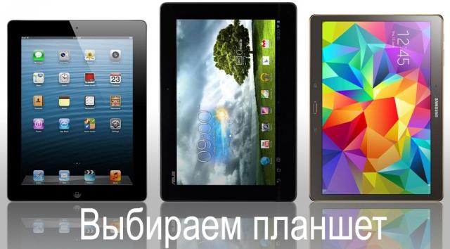 Как выбрать планшет? Android, Apple или Windows