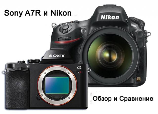 Краткий обзор и сравнение характеристик полнокадровых фотоаппаратов Sony A7R и Nikon D800