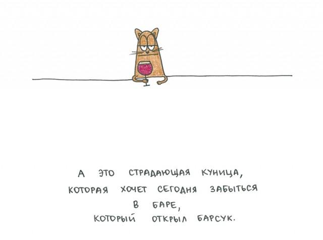 «Бар, который открыл Барсук» – комикс художницы Тани Tavlla