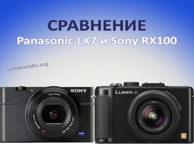 Сравнение Panasonic Lumix LX7 и Sony Cyber-shot RX100