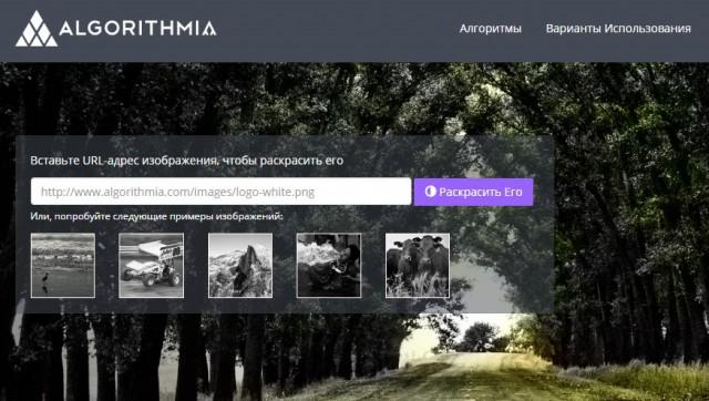 Algorithmia – этот сайт превращает чёрно-белые фотографии в цветные с помощью ИИ