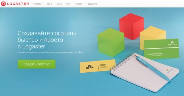 Онлайн-сервис Logaster: создаем логотип за 20 минут