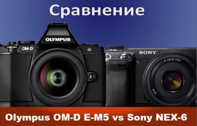 NEX-6 и Olympus OM-D E-M5