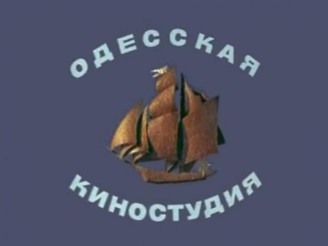 Одесская киностудия выложила все свои фильмы в свободный доступ