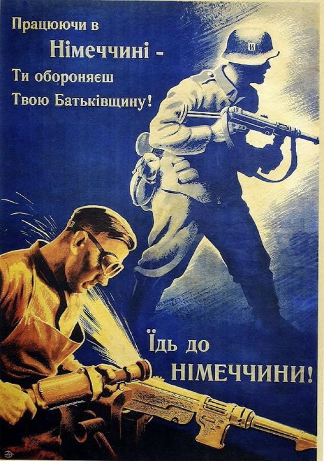 «Приезжайте к нам в солнечную Германию!» – так выглядела нацистская пропаганда в годы Второй мировой войны