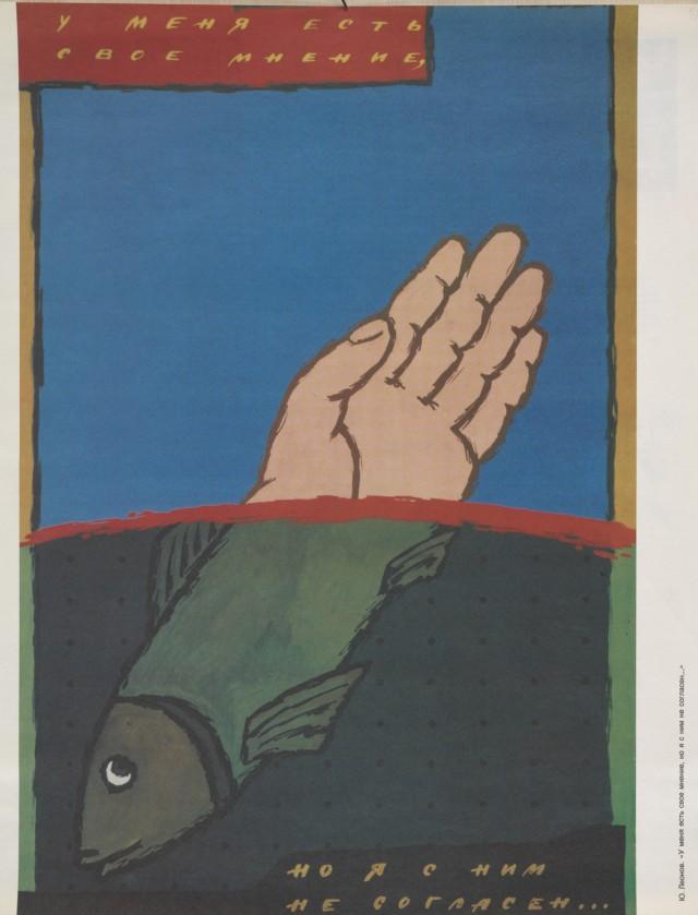 78 плакатов СССР из коллекции Дюкского университета (1919-1989 годы)