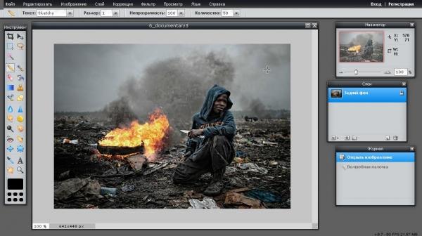 Фотошоп онлайн. Редактор фотографий