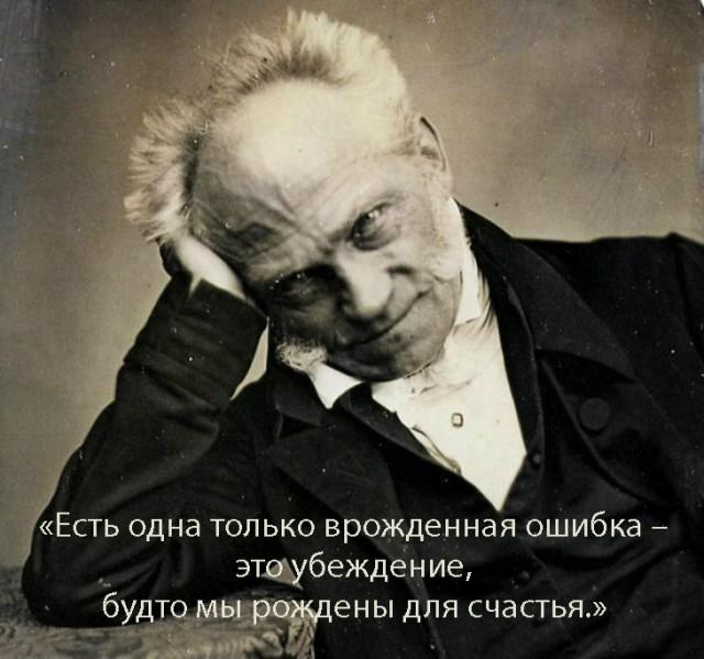 Артур Шопенгауэр: «великий пессимист» с чувством юмора. Цитаты