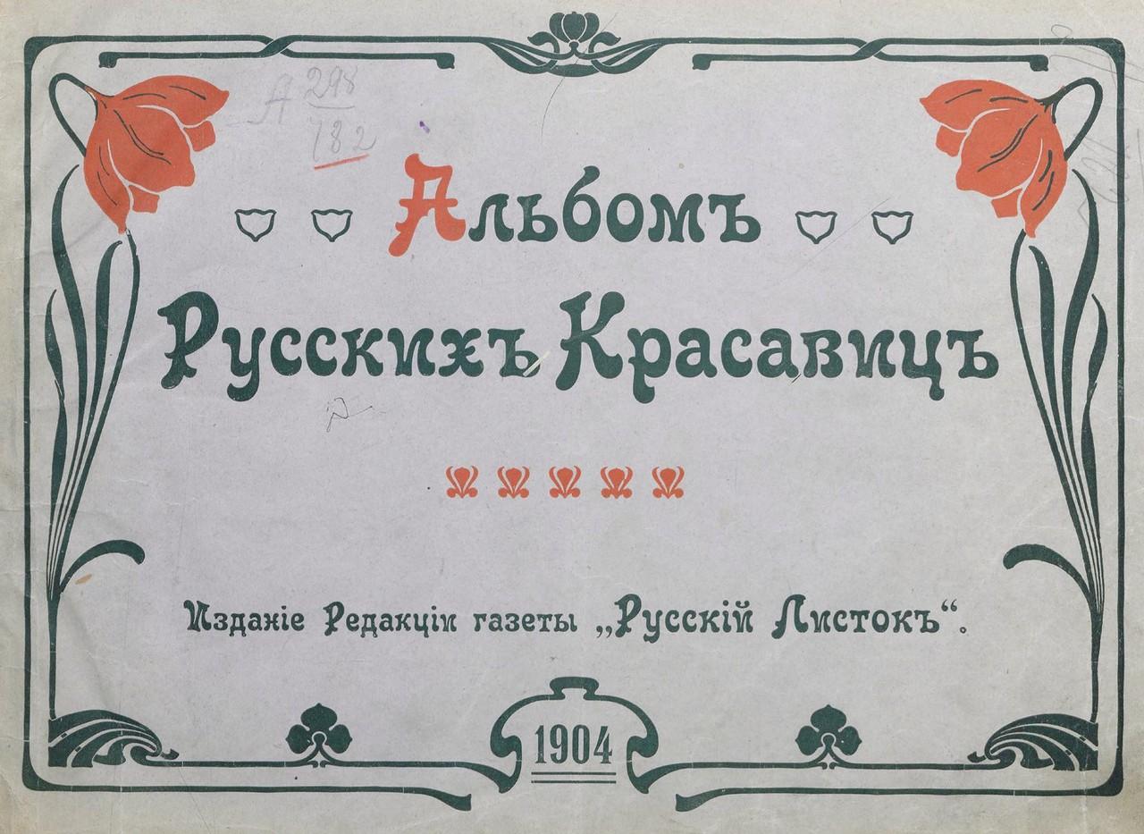 Albom russkih krasavits 1904 1