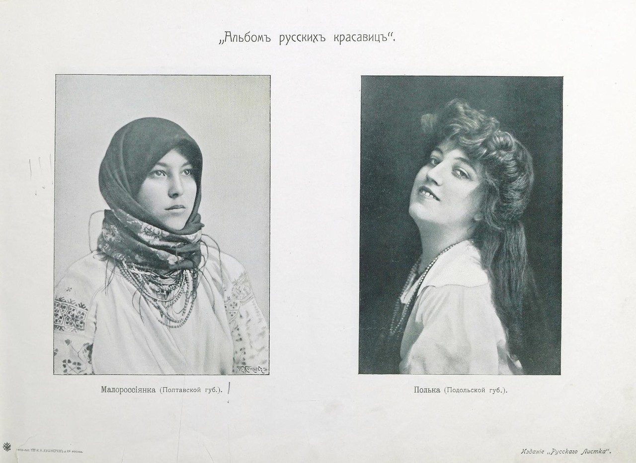 Albom russkih krasavits 1904 11