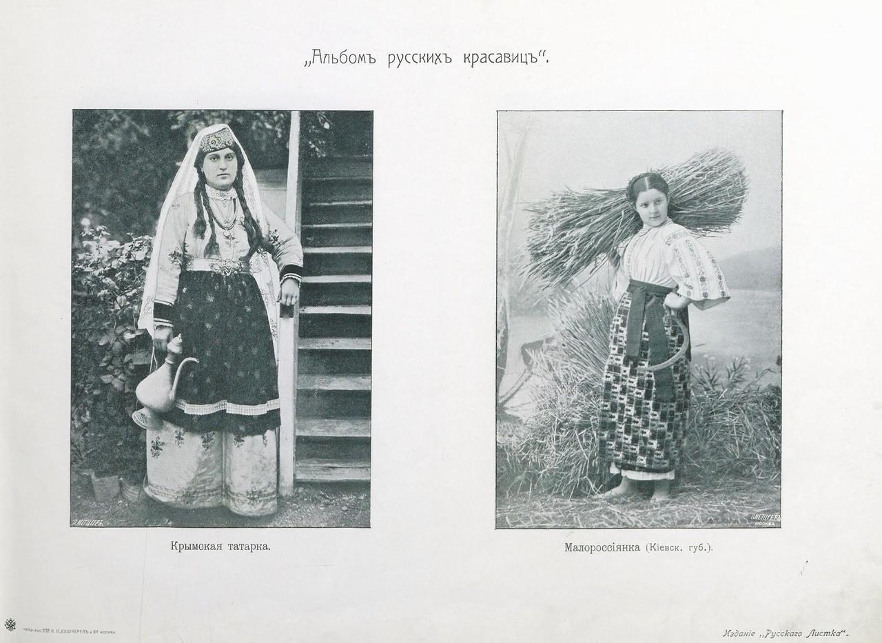 Albom russkih krasavits 1904 14