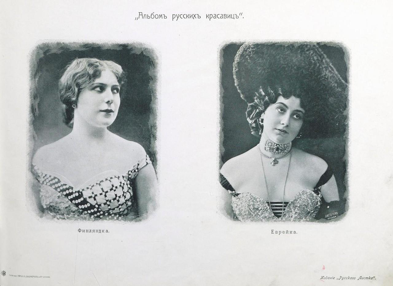 Albom russkih krasavits 1904 15