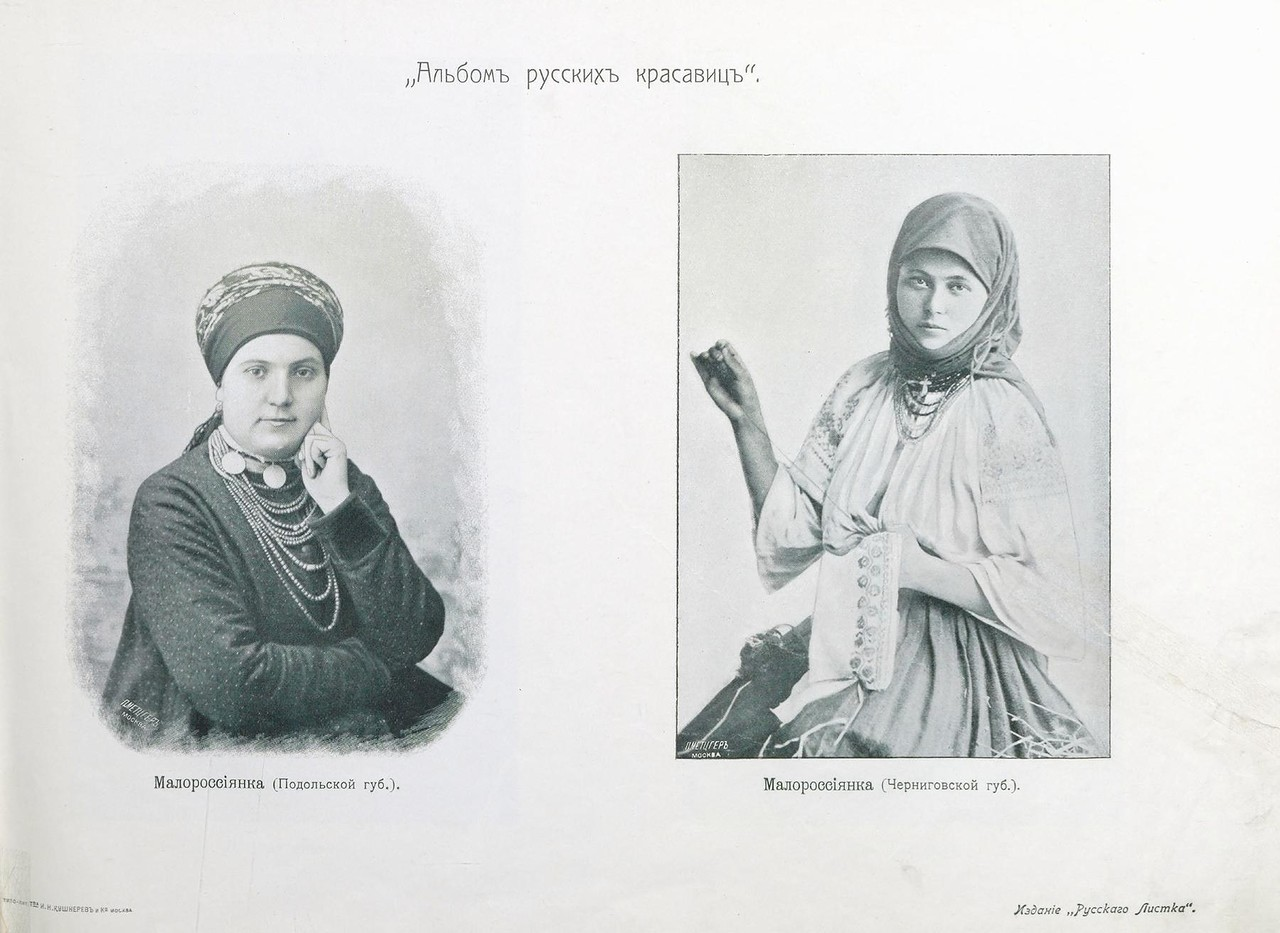 Albom russkih krasavits 1904 18