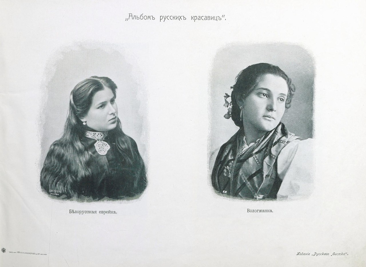 Albom russkih krasavits 1904 24
