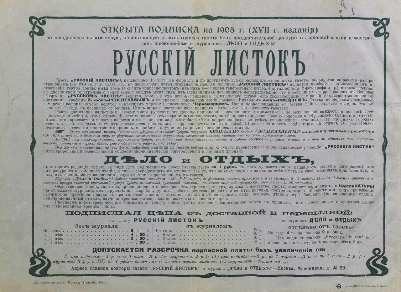 Albom russkih krasavits 1904 26
