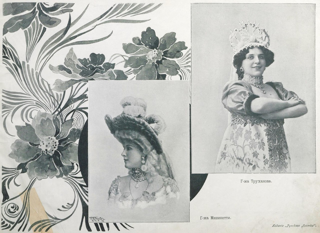 Albom russkih krasavits 1904 3