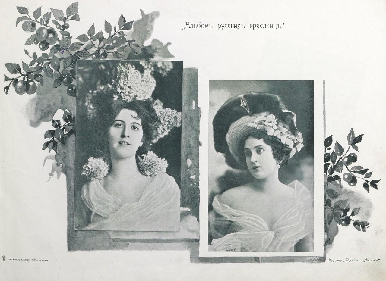 Albom russkih krasavits 1904 6
