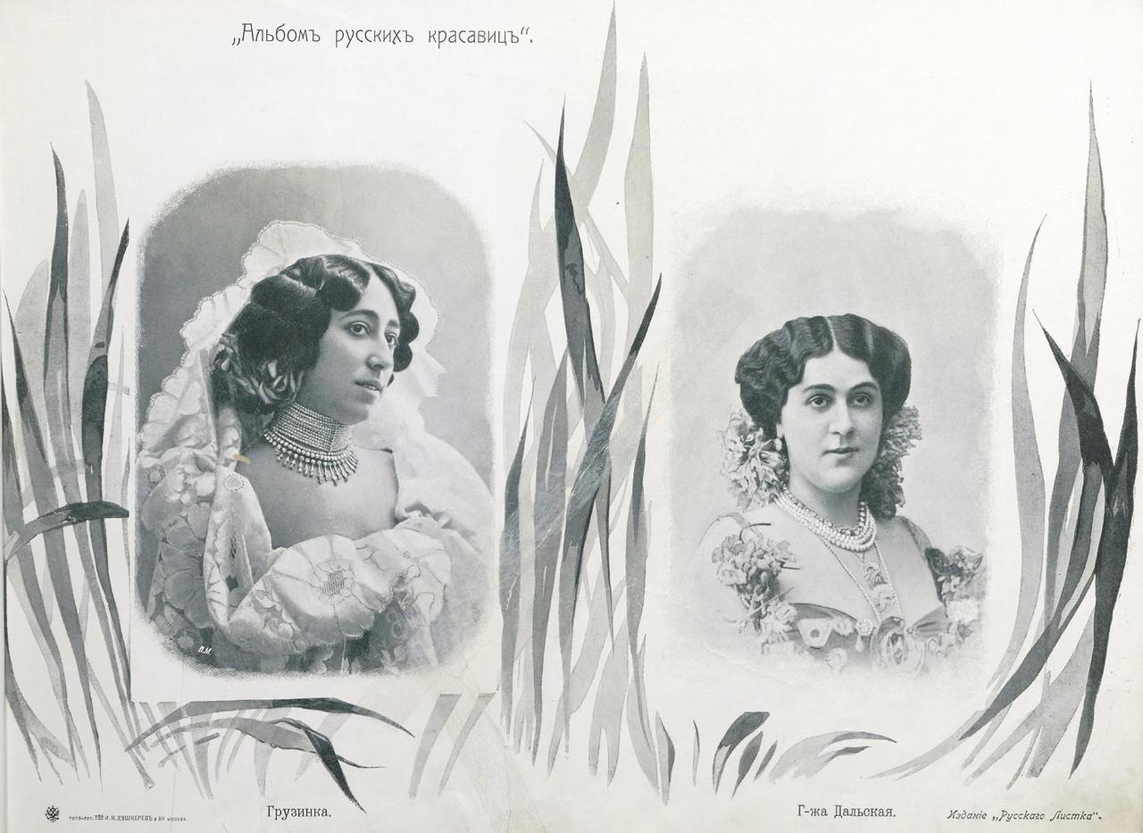 Albom russkih krasavits 1904 8
