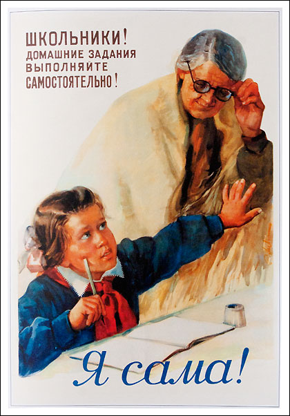 Sovetskoe vospitanie detey 13