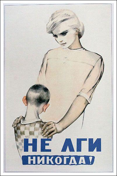 Sovetskoe vospitanie detey 4