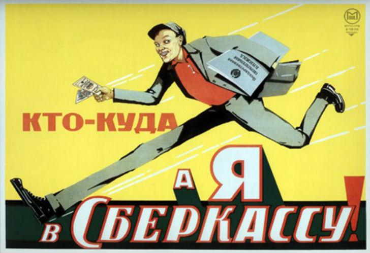 sovetskie plakaty 17