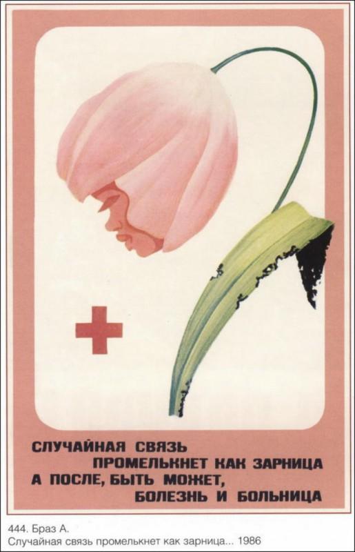 sovetskie plakaty 5