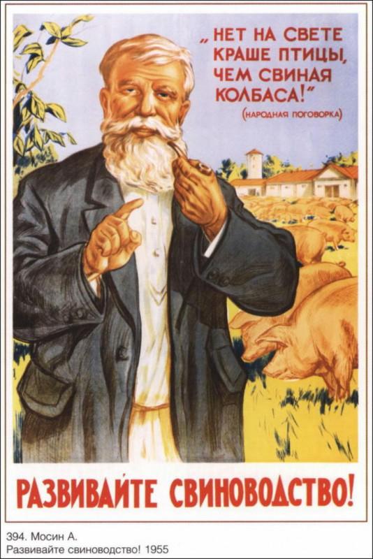 sovetskie plakaty 6