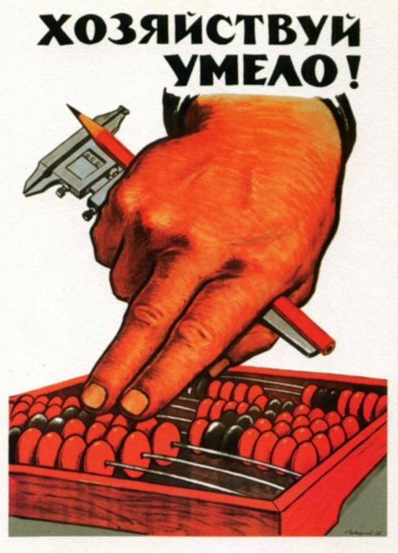 sovetskie plakaty 9