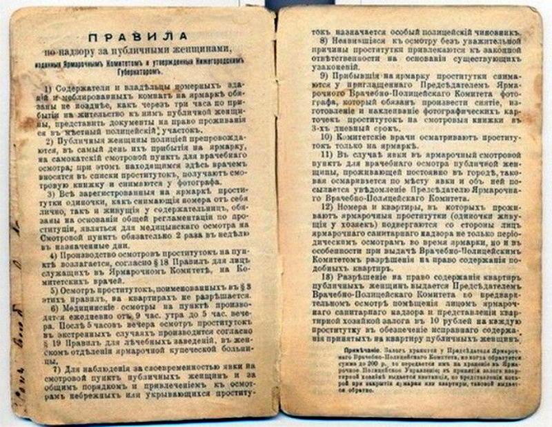 проститутки в царской россии были