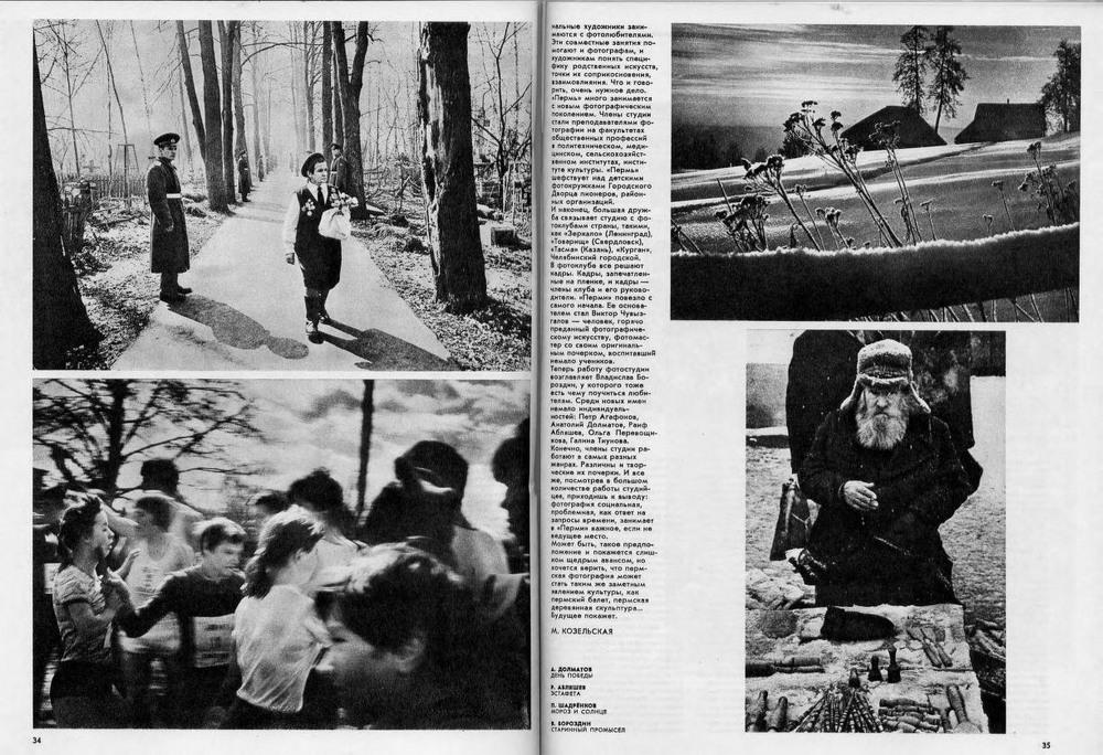 Онлайн выложили 437 оцифрованных выпусков журнала «Советское фото» 2