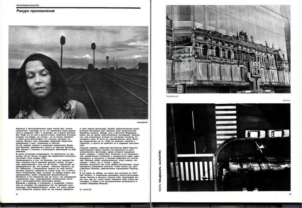Онлайн выложили 437 оцифрованных выпусков журнала «Советское фото» 3