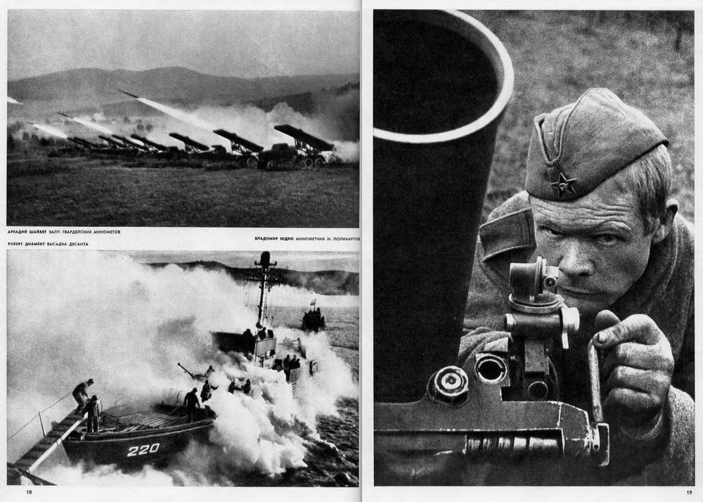 Онлайн выложили 437 оцифрованных выпусков журнала «Советское фото» 4