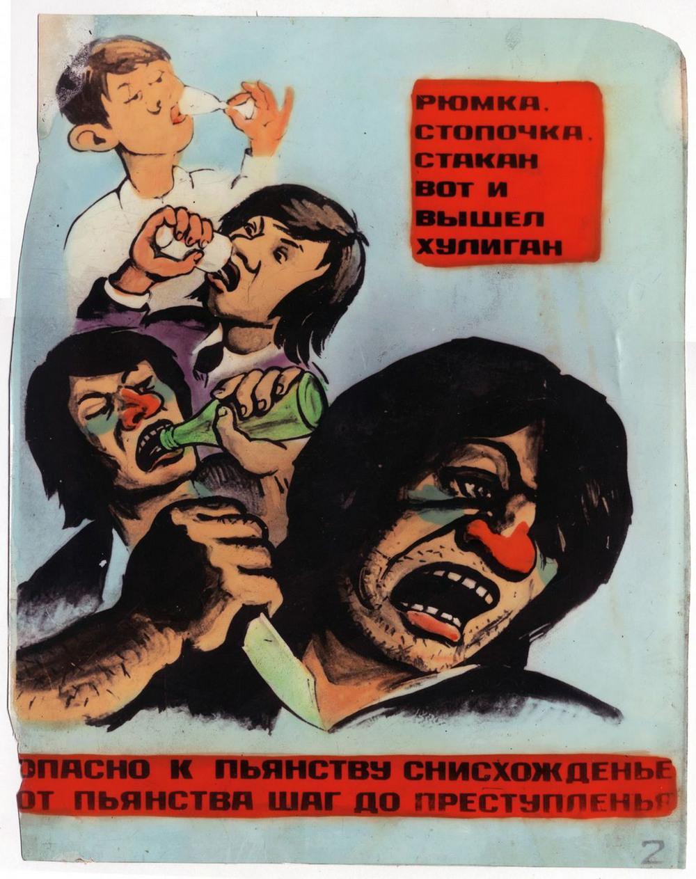 Пьянству бой: антиалкогольные советские плакаты  1