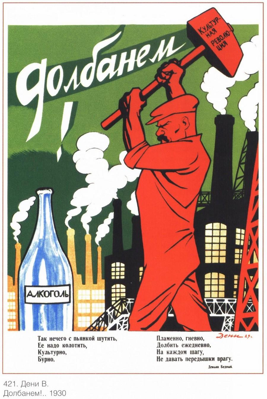 Пьянству бой: антиалкогольные советские плакаты  10 1