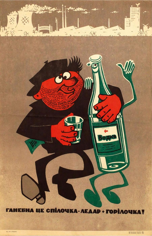 Пьянству бой: антиалкогольные советские плакаты  11