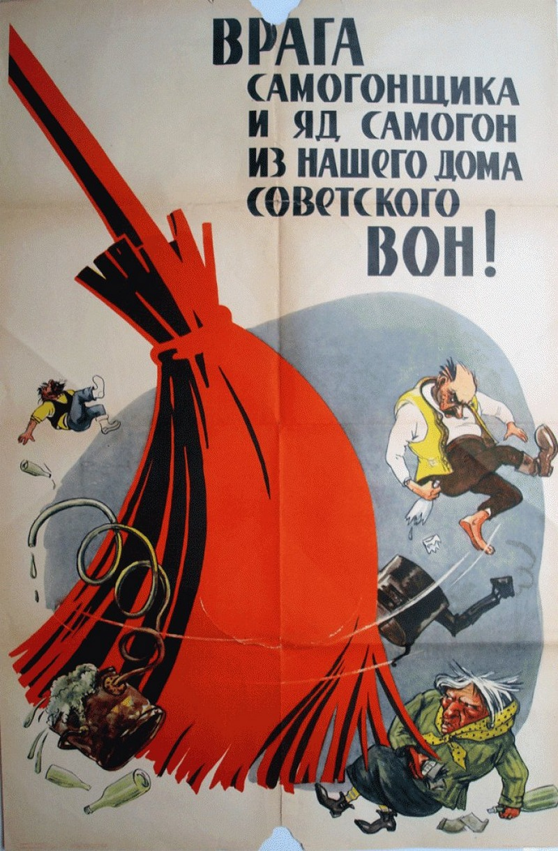 Пьянству бой: антиалкогольные советские плакаты  13