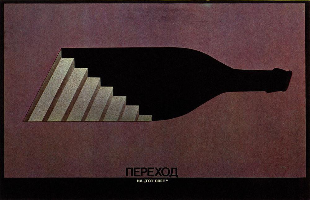 Пьянству бой: антиалкогольные советские плакаты  2
