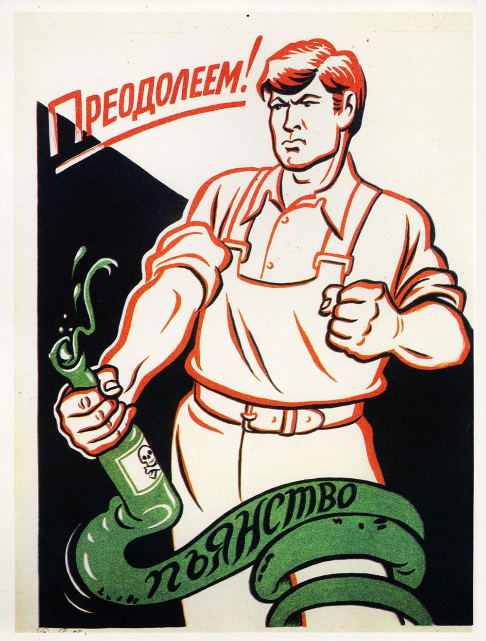 Пьянству бой: антиалкогольные советские плакаты  3