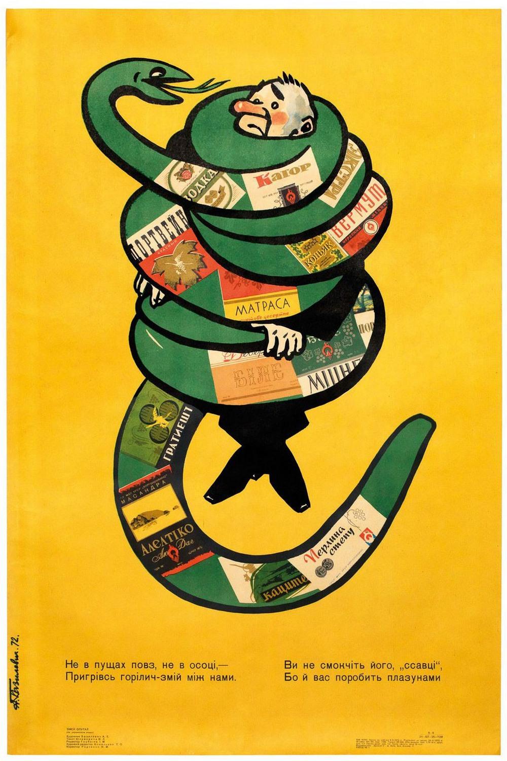 Пьянству бой: антиалкогольные советские плакаты  4