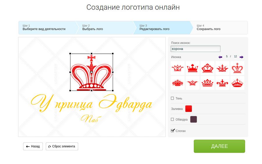 Создать логотип онлайн Конструктор логотипов TopLogosru