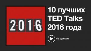 10 самых популярных лекций TED 2016 года