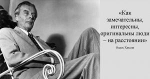 Писатель и философ Олдос Хаксли о нашем дивном мире. Цитаты