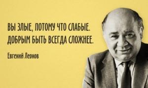 15 цитат о самом важном от душевнейшего Евгения Леонова