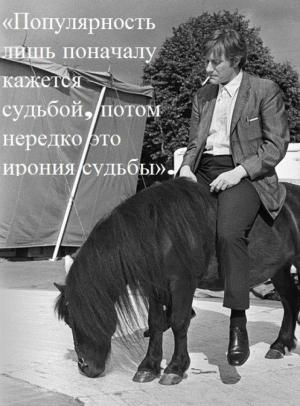 Цитаты легендарного Андрея Миронова