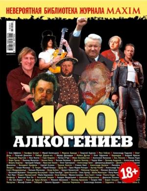«Алкогении, изменившие мир» - судьбы ста знаменитых мужчин через призму их пристрастия к алкоголю в спецвыпуске MAXIM