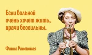Бесконечно мудрая Фаина Раневская