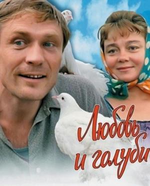 """""""Любовь и голуби"""": 30 лет со дня выхода на экраны. Факты и редкие кадры из фильма"""